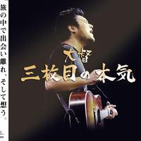 「大督3rd Album『三枚目の本気』」+「大督 ライブハウス 支援音源『12348910』CD」の2枚セット