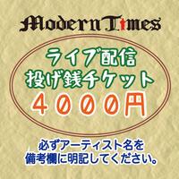 投げ銭 ¥4000 ※必ず投げ銭したいアーティスト名の明記をお願いします。