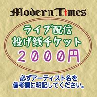 投げ銭 ¥2000 ※ 必ず投げ銭したいアーティスト名の明記をお願いします。