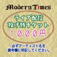 投げ銭 ¥1000 ※ 必ず投げ銭したいアーティスト名の明記をお願いします。