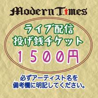 投げ銭 ¥1500 ※ 必ず投げ銭したいアーティスト名の明記をお願いします。