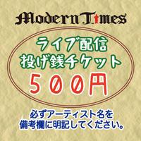 投げ銭 ¥500 ※必ず投げ銭したいアーティスト名の明記をお願いします。
