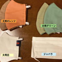 店長ヒロの手作りマスク 大判シリーズ 柄なし「大判白マスク」「ジャバラマスク」「大判オレンジ」「大判グリーン」