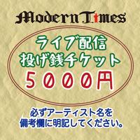 投げ銭 ¥5000 ※必ず投げ銭したいアーティスト名の明記をお願いします。
