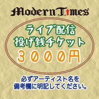 投げ銭 ¥3000 ※必ず投げ銭したいアーティスト名の明記をお願いします。