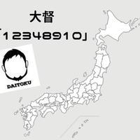 大督 ライブハウス 支援音源「12348910」CD