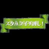 【POP素材】スタッフイチ押し!(緑のリボン)