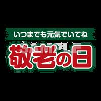 【POP素材】敬老の日