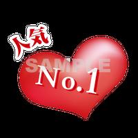 【POP素材】人気No.1(ハート型)