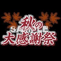 【POP素材】秋の大感謝祭