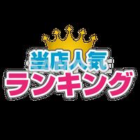 【POP素材】当店人気ランキング