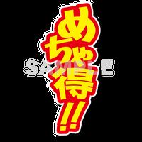【POP素材】めちゃ得!!(縦書き)