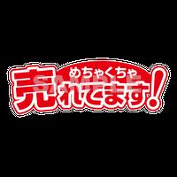 【POP素材】めちゃくちゃ売れてます!