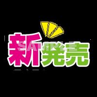【POP素材】新発売