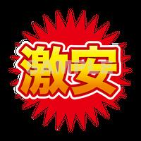 【POP素材】激安