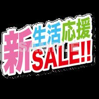 【POP素材】新生活応援SALE