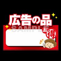 【POPテンプレート】広告の品 お得