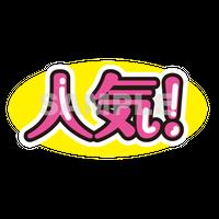 【POP素材】人気!