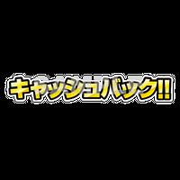 【POP素材】キャッシュバック!!