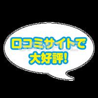 【POP素材】口コミサイトで大好評!