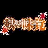 【POP素材】秋の味覚