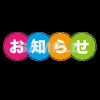 【POP素材】お知らせ(カラフル)