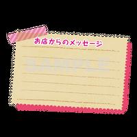 【POP素材】お店からのメッセージ