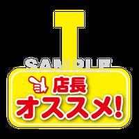 【POP素材】店長オススメ!(スイングPOP)