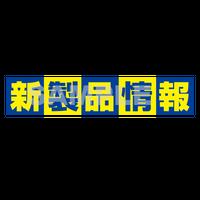【POP素材】新製品情報
