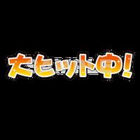 【POP素材】大ヒット中!