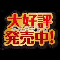 【POP素材】大好評発売中!