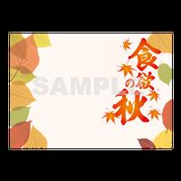【POPテンプレート】食欲の秋