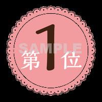 【POP素材】第1位(ピンクレース)
