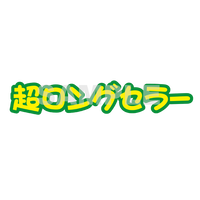 【POP素材】超ロングセラー