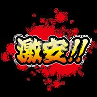【POP素材】激安!!(筆文字)