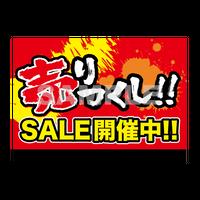 【POP素材】売りつくし!!SALE開催中!!