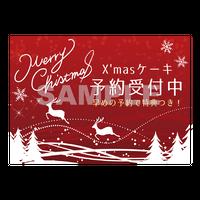 【POPテンプレート】クリスマスケーキ予約受付中