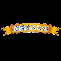 【POP素材】店長オススメ!(ゴールドリボン)