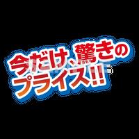 【POP素材】今だけ、驚きのプライス!!