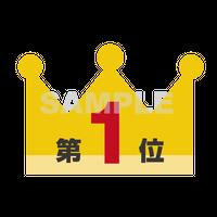 【POP素材】第1位(王冠)