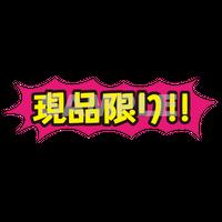 【POP素材】現品限り!!