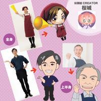 [CREATOR:桜城]写真から似顔絵イラスト作ります!
