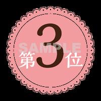 【POP素材】第3位(ピンクレース)