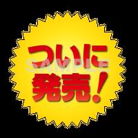 【POP素材】ついに発売!