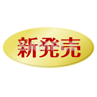 【POP素材】新発売(ゴールドプレート)