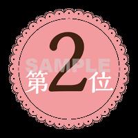 【POP素材】第2位(ピンクレース)