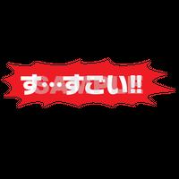 【POP素材】す・・・すごい!!