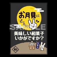 【POPテンプレート】お月見に美味しい和菓子いかがですか?