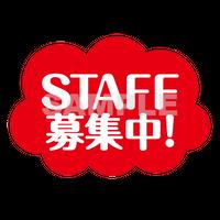 【POP素材】 STAFF募集中!