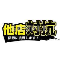 【POP素材】他社対抗・限界に挑戦します!!